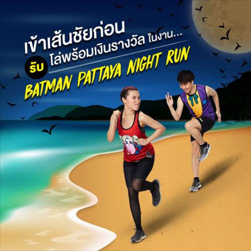 Batman Pattaya Night Run