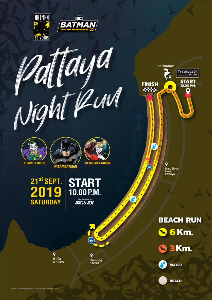 งานวิ่ง Batman Pattaya Night Run