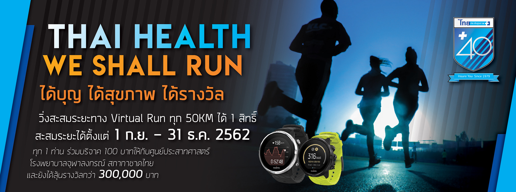 Thai Health - We Shall Run